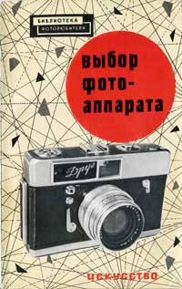 Выбор фотоаппарата — обложка книги.