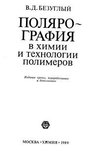 Полярография в химии и технологии полимеров — обложка книги.