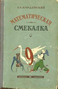 Математическая смекалка — обложка книги.