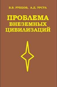 Проблема внеземных цивилизаций — обложка книги.