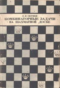 Комбинаторные задачи на шахматной доске — обложка книги.