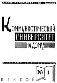 Коммунистический университет на дому, №1/1929 — обложка книги.