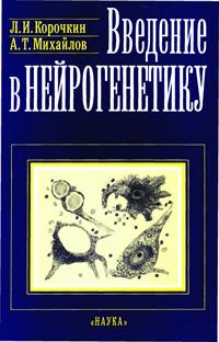 Введение в нейрогенетику — обложка книги.