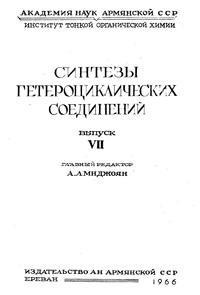 Синтезы гетероциклических соединений. Выпуск 7 — обложка книги.