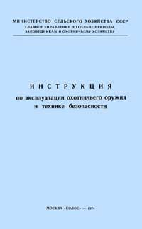 Инструкция по эксплуатации охотничьего оружия и технике безопасности — обложка книги.