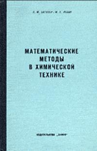 Математические методы в химической технике — обложка книги.