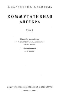 Комутативная алгебра. Т 1 — обложка книги.