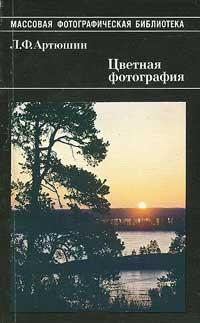 Цветная фотография — обложка книги.