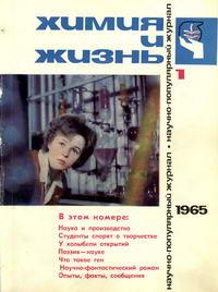 Химия и жизнь №01/1965 — обложка книги.