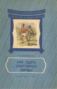 Как сдать спортивные нормы — обложка книги.