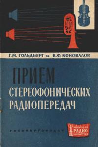 Массовая радиобиблиотека. Вып. 487. Прием стереофонических передач — обложка книги.