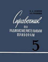 Справочник по радиоизмерительным приборам. Часть V (дополнительная) — обложка книги.