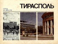Тирасполь — обложка книги.