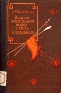 Великая крестьянская война в Китае 1628-1645 гг. — обложка книги.