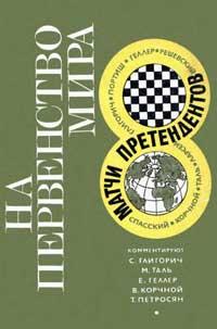На первенство мира. Матчи претендентов 1968 — обложка книги.