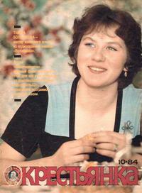 Крестьянка №10/1984 — обложка книги.