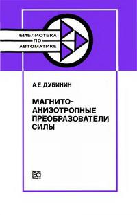 Библиотека по автоматике, вып. 679. Магнитоанизотропные преобразователи силы — обложка книги.