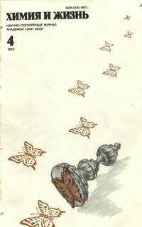 Химия и жизнь №04/1979 — обложка книги.