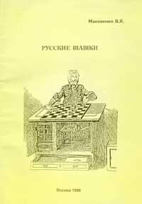 Русские шашки (новая дебютная стратегия, игра за белых) — обложка книги.