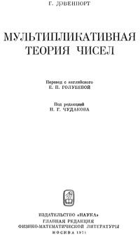 Мультипликативная теория чисел — обложка книги.