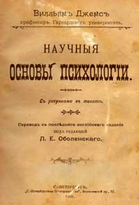 Научные основы психологии — обложка книги.