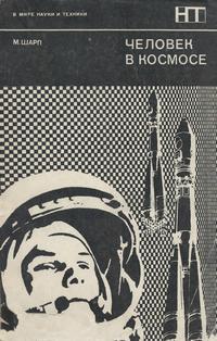 В мире науки и техники. Человек в космосе — обложка книги.