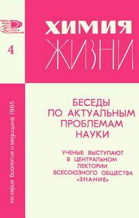 Новое в жизни, науке, технике. Биология и медицина №04/1965. Химия жизни — обложка книги.