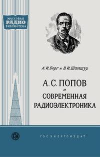Массовая радиобиблиотека. Вып. 328. А. С. Попов и современная радиоэлектроника — обложка книги.