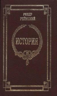 Классики античности и средневековья. Рихер Реймский. История — обложка книги.