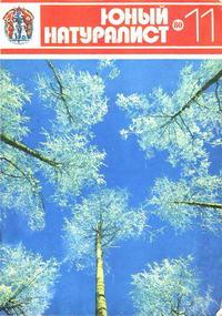 Юный натуралист №11/1980 — обложка книги.