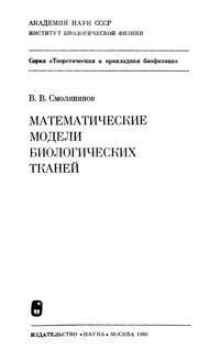Математические модели биологических тканей — обложка книги.