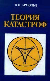 Теория катастроф — обложка книги.
