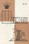 Шахматы (Riga) №16/1974 — обложка книги.