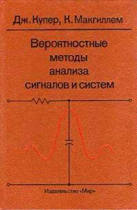 Вероятностные методы анализа сигналов и систем — обложка книги.