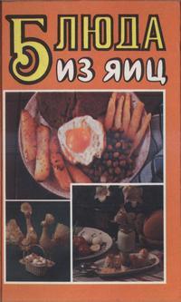 Блюда из яиц — обложка книги.