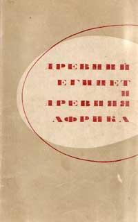 Древний Египет и древняя Африка — обложка книги.
