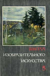 Школа изобразительного искусства №5 — обложка книги.