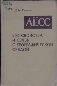 Лёсс, его свойства и связь с географической средой — обложка книги.