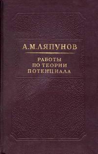 Работы по теории потенциала — обложка книги.