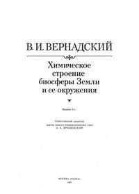 Химическое строение биосферы Земли и ее окружения — обложка книги.
