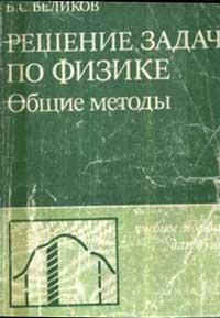 Решение задач по физике. Общие методы — обложка книги.