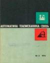 Автоматика, телемеханика и связь №2/1974 — обложка книги.