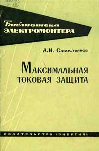 Библиотека электромонтера, выпуск 181. Максимальная токовая защита — обложка книги.