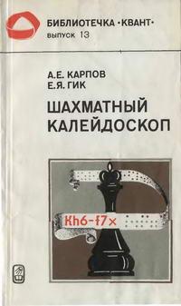 """Библиотечка """"Квант"""". Выпуск 13. Шахматный калейдоскоп — обложка книги."""