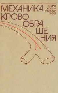 Механика кровообращения — обложка книги.