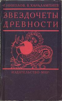 Звездочеты древности — обложка книги.