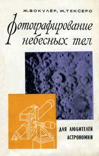Фотографирование небесных тел — обложка книги.