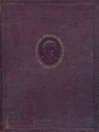 Н. И. Лобачевский. Избранные труды по геометрии — обложка книги.