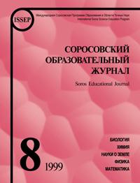 Соросовский образовательный журнал, 1999, №8 — обложка книги.