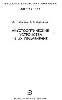 Акустооптические устройства и их применение — обложка книги.